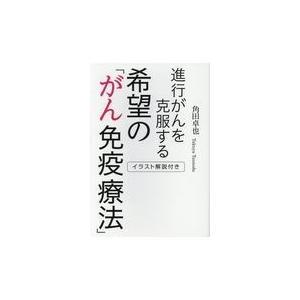 進行がんを克服する希望の「がん免疫療法」/角田卓也