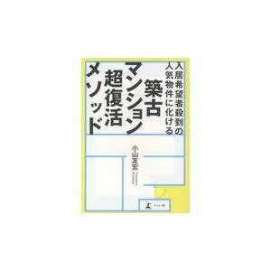 出版社名:幻冬舎メディアコンサルティング、幻冬舎 著者名:小山友宏 発行年月:2018年03月 キー...