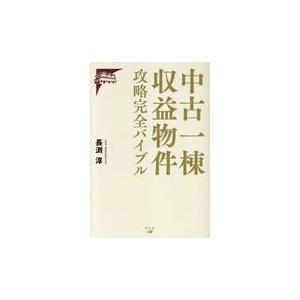出版社名:幻冬舎メディアコンサルティング、幻冬舎 著者名:長渕淳 発行年月:2018年09月 キーワ...