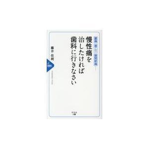 出版社名:幻冬舎メディアコンサルティング、幻冬舎 著者名:藤井佳朗 発行年月:2019年03月 キー...