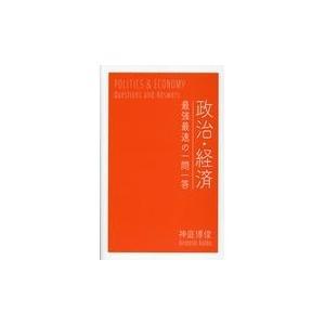 政治・経済/神庭博俊