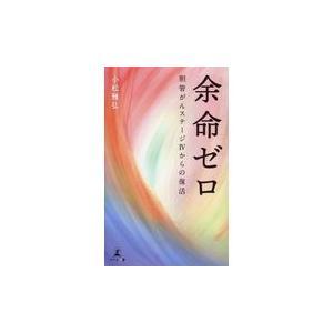 出版社名:幻冬舎メディアコンサルティング、幻冬舎 著者名:小松雅弘 発行年月:2019年03月 キー...