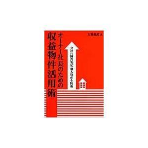 出版社名:幻冬舎メディアコンサルティング、幻冬舎 著者名:大谷義武 発行年月:2014年08月 キー...