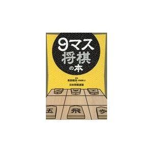 出版社名:幻冬舎 著者名:青野照市、日本将棋連盟 発行年月:2017年06月 キーワード:キュウマス...