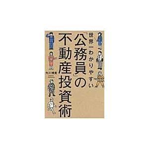 世界一わかりやすい「公務員」の不動産投資術/今川博貴