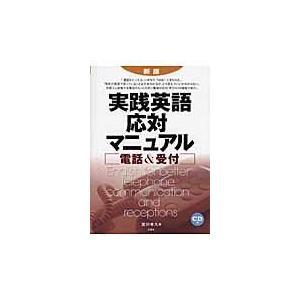 出版社名:三修社 著者名:宮川幸久 発行年月:2008年10月 版:新版 キーワード:ジッセン エイ...