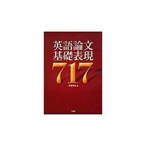 英語論文基礎表現717/安原和也|honyaclubbook