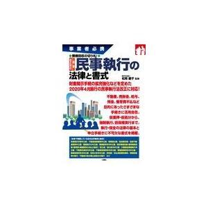 改正対応最新民事執行の法律と書式/松岡慶子