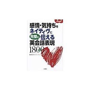 出版社名:三修社 著者名:長尾和夫、アンディ・バーガー 発行年月:2010年08月 キーワード:カン...