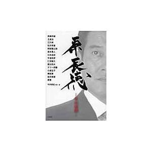 原辰徳ーその素顔ー/今井美紀