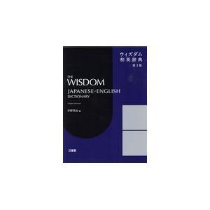 ウィズダム和英辞典 第3版/岸野英治|honyaclubbook