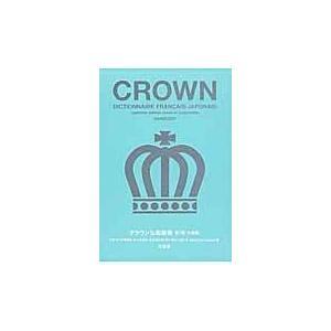 クラウン仏和辞典 第7版 小型版/天羽均