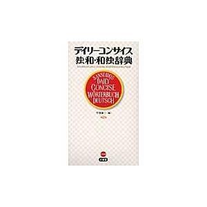 デイリーコンサイス独和・和独辞典 第2版/早川東三