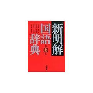 出版社名:三省堂 著者名:山田忠雄(国語学)、柴田武(言語学)、酒井憲二 発行年月:2012年01月...