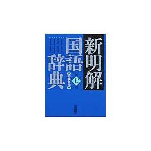 出版社名:三省堂 著者名:山田忠雄、柴田武 発行年月:2017年02月 版:第7版 特装青版 キーワ...