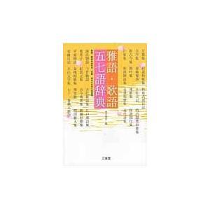 出版社名:三省堂 著者名:西方草志 発行年月:2012年03月 キーワード:ガゴ カゴ ゴシチゴ ジ...
