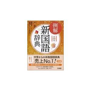 例解新国語辞典 第10版/林四郎(国語学)