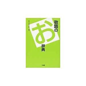 出版社名:三省堂 著者名:坂本達、西方草志 発行年月:2009年08月 キーワード:ケイゴ ノ オジ...