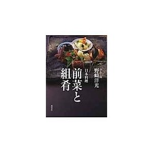日本料理前菜と組肴/野崎洋光