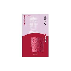 出版社名:清水書院 著者名:新井明 シリーズ名:Century Books 人と思想 134 発行年...