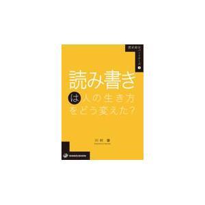 読み書きは人の生き方をどう変えた?/川村肇|honyaclubbook