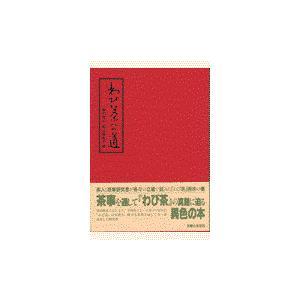 わび茶への道/堀内宗心