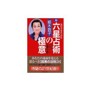出版社名:主婦と生活社 著者名:細木数子 発行年月:2002年01月 キーワード:シン ロクセイ セ...