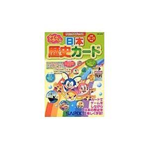 日本歴史カード/SAPIX