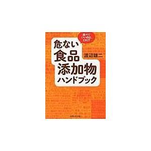 出版社名:主婦と生活社 著者名:渡辺雄二 発行年月:2014年03月 キーワード:アブナイ ショクヒ...