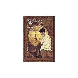魔法のコンパス/西野亮廣の関連商品7