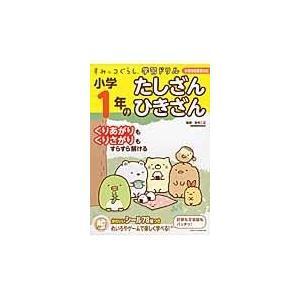 すみっコぐらし学習ドリル小学1年のたしざん・ひ...の関連商品4