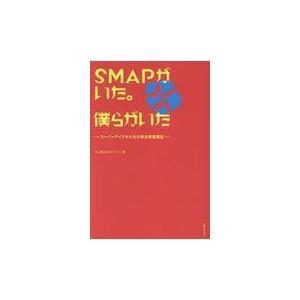 SMAPがいた。僕らがいた/元J側近スタッフ一同の関連商品5