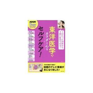 東洋医学でカラダと心をセルフケア!/NHK「東洋医学ホン