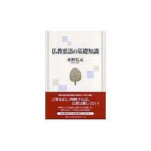 仏教要語の基礎知識 新版/水野弘元