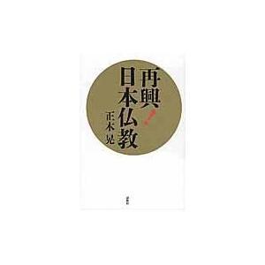 出版社名:春秋社 著者名:正木晃 発行年月:2016年06月 キーワード:サイコウ ニホン ブッキョ...