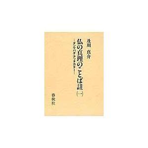 仏の真理のことば註 1/及川真介 honyaclubbook