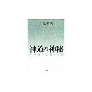 神道の神秘 新装版/山蔭基央