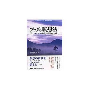 ブッダの瞑想法/地橋秀雄