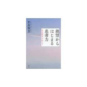 絶望からはじまる患者力/若倉雅登