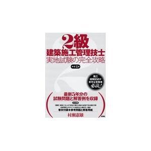 2級建築施工管理技士実地試験の完全攻略 第13版/村瀬憲雄 honyaclubbook