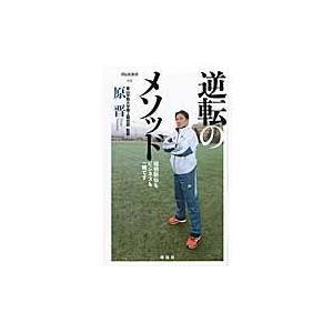 逆転のメソッド/原晋