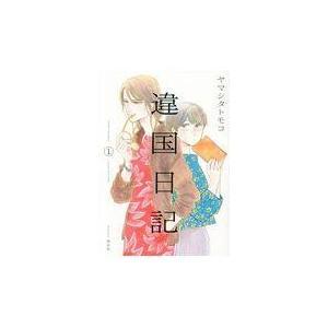 違国日記 1/ヤマシタトモコ