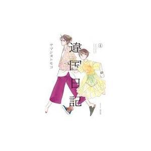 違国日記 4/ヤマシタトモコ
