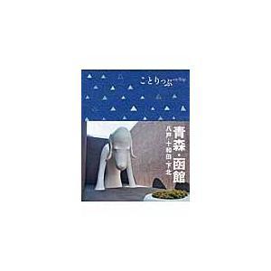 出版社名:昭文社 シリーズ名:ことりっぷ 発行年月:2016年08月 キーワード:アオモリ ハコダテ