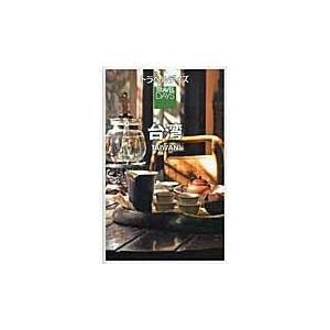 出版社名:昭文社 シリーズ名:トラベルデイズ 発行年月:2012年08月 キーワード:タイワン*TA...