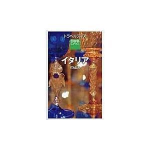 出版社名:昭文社 シリーズ名:トラベルデイズ 発行年月:2012年08月 キーワード:イタリア*IT...