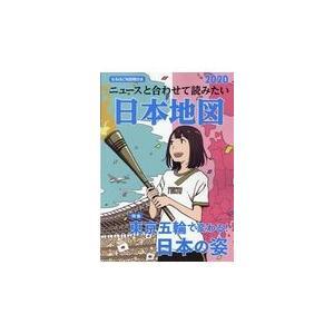 ニュースと合わせて読みたい日本地図 2020/昭文社地図編集部