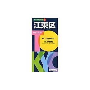 出版社名:昭文社 シリーズ名:東京都区分地図 発行年月:2015年02月 版:5版 キーワード:コウ...