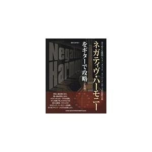 ネガティヴ・ハーモニーをギターで攻略/田中裕一