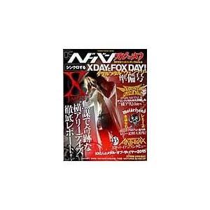 """ヘドバン・スピンオフシンクロするXDAYとFOX DAY!ダブル""""メタル""""ウ"""